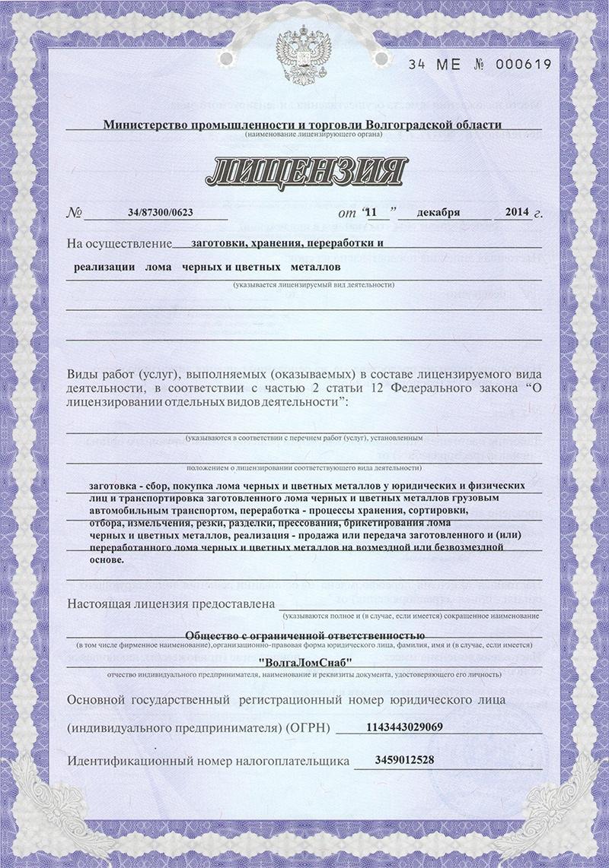 Лицензия на прием металла цена ближайший пункт приема цветных металлов в Непецино